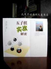 《五子棋实战解密》山西科学技术出版社
