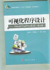 可视化程序设计—Visual_FoxPro实训(第二版)