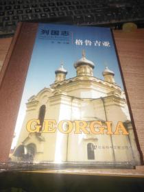 列国志 格鲁吉亚