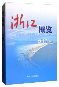 浙江概览(2017年版)