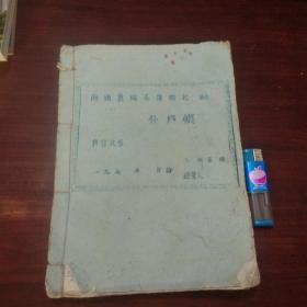 南通县同乐信用社分户账(1977年)