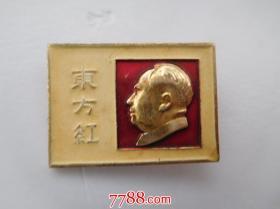 毛主席像章 (铝制) 保真包老,正面毛主席头像 +东方红,背面:苏开。详见书影。尺寸 直径:3*2厘米只发快递