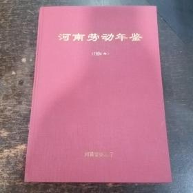 河南劳动年鉴 1994年
