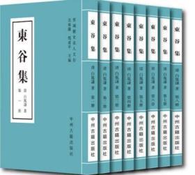 东谷集(全8册)  9D24f