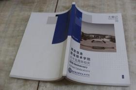南京信息职业技术学院六十五周年校庆 1953—2018  大事记(平装16开  2018年7月印行  有描述有清晰书影供参考)