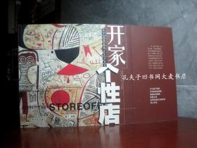 《开家个性店》中国宇航出版社