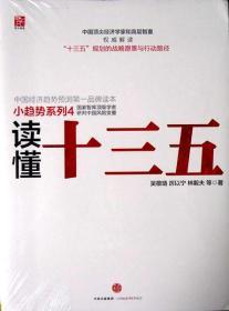 读懂十三五(中国经济趋势预测第一品牌读本)(热销新书,品相超十品全新,原塑封未拆)