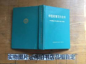 中国军事百科全书:中国近代战争史分册