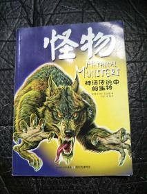 怪物-神话传说中的生物