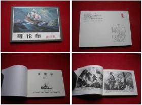 《哥伦布》,50开黄云松绘,学林2009.4出版,5766号,连环画