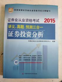 2015华图·证券业从业资格考试讲义、真题、预测三合一 证券投资分析