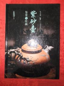 名家经典:紫砂壶鉴赏与收藏(大16开铜版彩印精装珍藏本)印数稀少