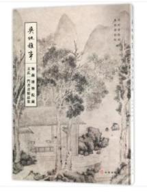 吴地雅事——无锡博物院藏文氏一门书画精品集 WW06