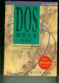 DOS使用大全(第四版)