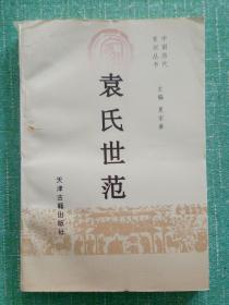 袁氏世范(中国历代家训丛书)(特价)