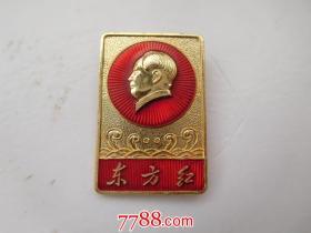 毛主席像章 (铝制) 保真包老,正面毛主席头像+文字 东方红 ,背面:宁。详见书影。尺寸 直径:3*2厘米只发快递