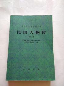中华民国史资料丛稿:民国人物传(第十二卷)