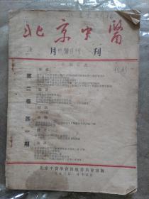 北京中医1953年一月十五。第二卷第一期