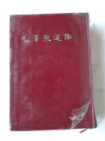 毛泽东选集(一卷本)繁体竖版,1964年第1版1966年济南第1次印刷