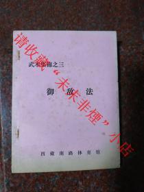 御敌法(武术集锦之三 (.81年油印本)