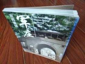 京西重镇——军庄