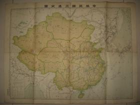 日本侵华地图 1936年《中华民国交通全图》图上有标注 疑为当时使用
