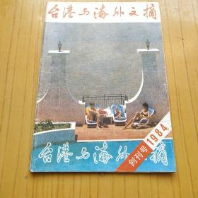 台港与海外文摘 创刊号