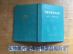 中国军事百科全书:战争.战略分册