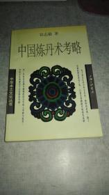 中国炼丹术考略 实物拍摄一版一印