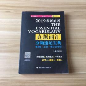 2019考研英语真题词汇分频速记宝典(第四版·上册)