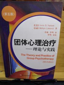 团体心理治疗一理论与实践(第五版)