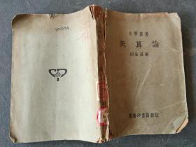 大学丛书 矢算论 中华民国三十六年再版