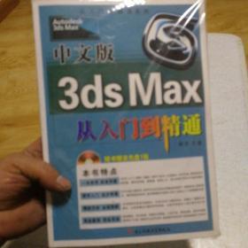 从入门到精通系列:中文版3dsMax从入门到精通