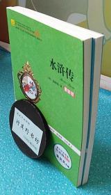 与名家品读【西游记】【水浒传】著名历史学家纪连海推荐。希望出版社2013年印刷