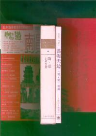 世界文学名著珍藏本/《简.爱》前篇+简.爱(大32开精装本带护封、函套/插图本)共二册/包邮