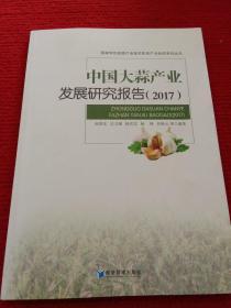 中国大蒜产业发展研究报告(2017)