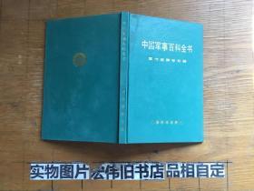 中国军事百科全书:军事运筹学分册
