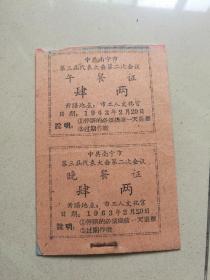1963年中国共产党南宁市委员会代表大会,代表就餐证