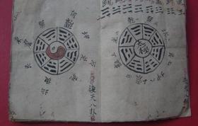 【复印件】手抄地理符咒书 破土动土符 六甲安胎符 杨公九牛破土件