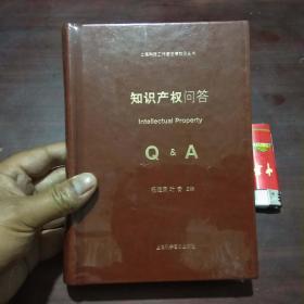 知识产权问答(上海科技工作者法律知识丛书)(32开精装)(全新原塑封)