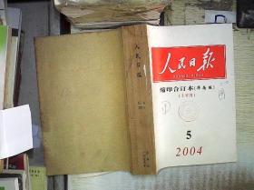 人民日报  缩印合订本  华南版   2004 5-6 上、下半月   (4本合售 自制合订本)