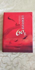 江西教育发展60年