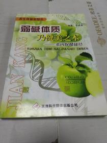养生保健新理念·弱碱体质乃健美之本:基因保健捷径