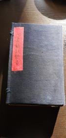 四书补注附考备旨【光绪1879年成文堂藏版】(一函八册全全全)