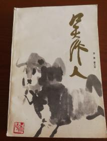吴作人(萧淑芳签名)