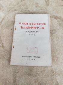 一九七八年初版 毛主席诗词四十二首(英、法文格律体译本)