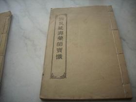 佛教书-大开本线装【消灾延寿药师宝忏】一册全!25/17厘米