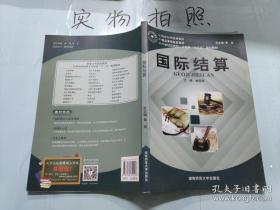 国际结算 林晓鸿 湖南师范大学出版社