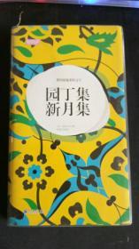 园丁集·新月集.轻阅读:世间最温柔的文字  (印)泰戈尔,著  高等教育出版社 美图版 双色印刷