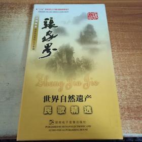 张家界 世界自然遗产名歌精选 2CD